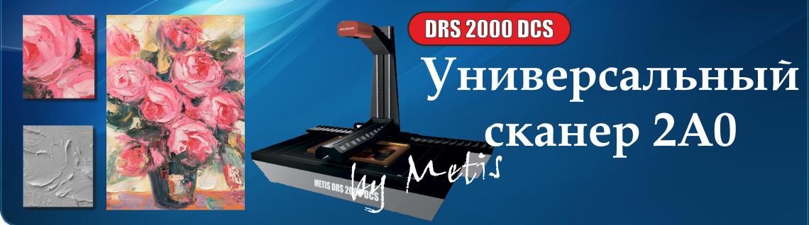 drs2000