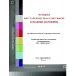 Методика контроля качества сканирования бумажных документов ...